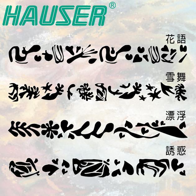 德國HAUSER 豪仕 CLASSIC ART NOUVEAU 新藝術鋼筆(雙尖)系列 8