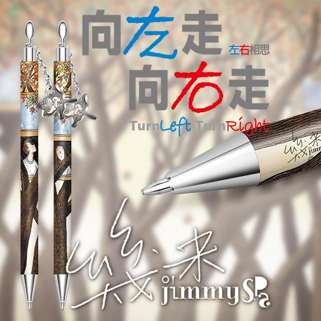 幾米JIMMY  向左走向右走原子筆對筆 (含明信片一只) 1