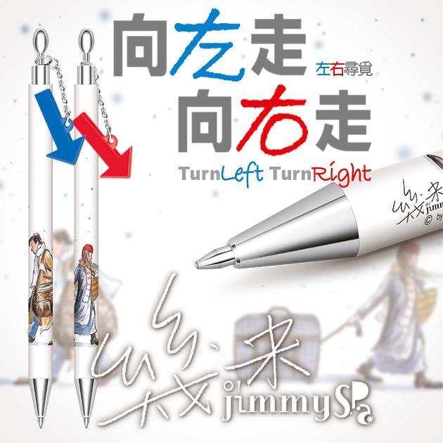 幾米JIMMY  向左走向右走原子筆對筆 (含明信片一只) 11