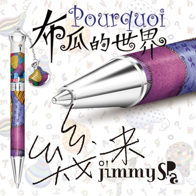 幾米JIMMY布瓜的世界 金屬吊飾原子筆(含可可色麂皮項鍊一只) 1