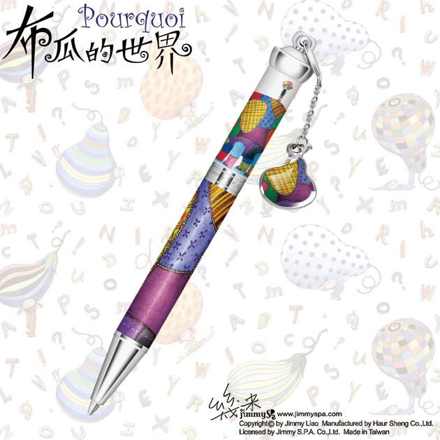 幾米JIMMY布瓜的世界 金屬吊飾原子筆(含可可色麂皮項鍊一只) 2