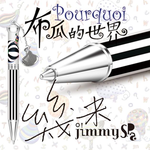 幾米JIMMY布瓜的世界 金屬吊飾原子筆(含可可色麂皮項鍊一只) 4