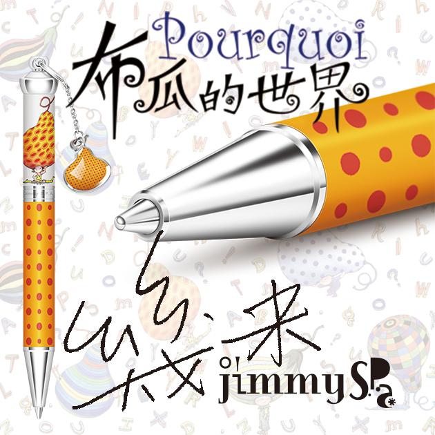 幾米JIMMY布瓜的世界 金屬吊飾原子筆(含可可色麂皮項鍊一只) 7