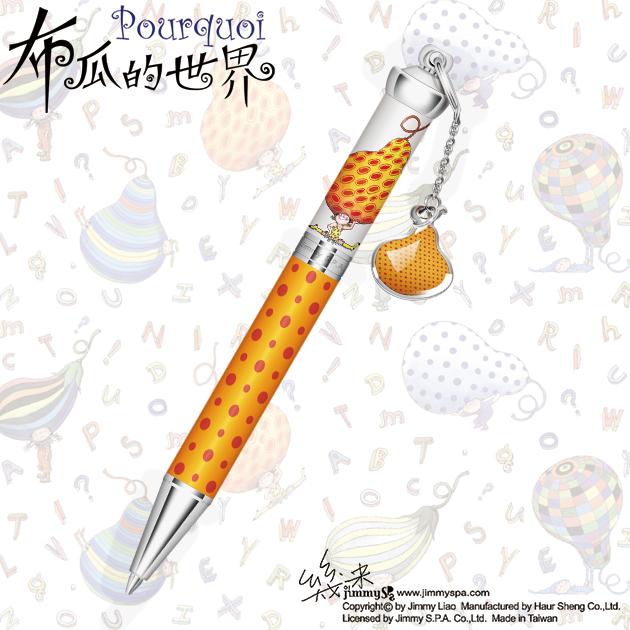 幾米JIMMY布瓜的世界 金屬吊飾原子筆(含可可色麂皮項鍊一只) 8