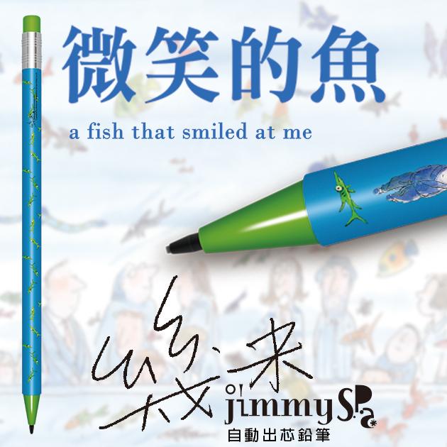 幾米JIMMY 微笑的魚 自動出芯鉛筆系列 1