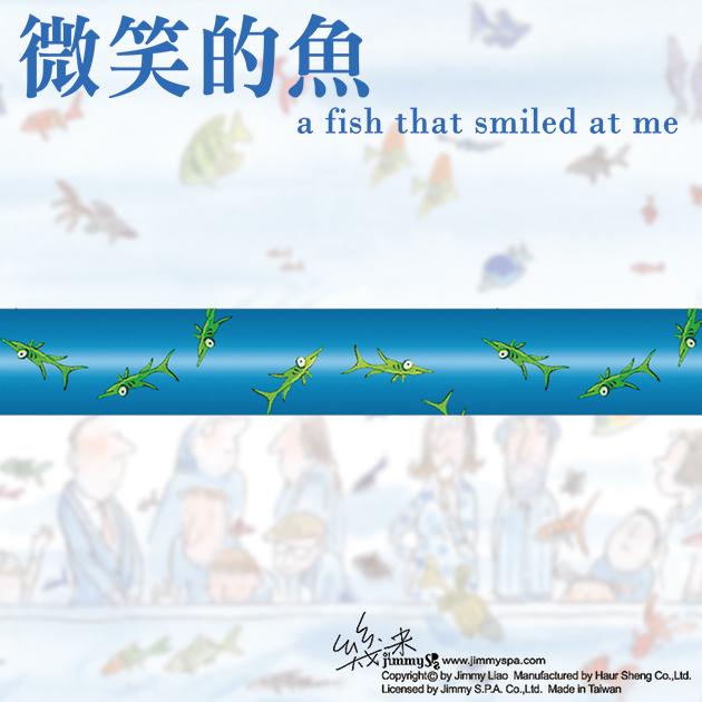 幾米JIMMY 微笑的魚 自動出芯鉛筆系列 2