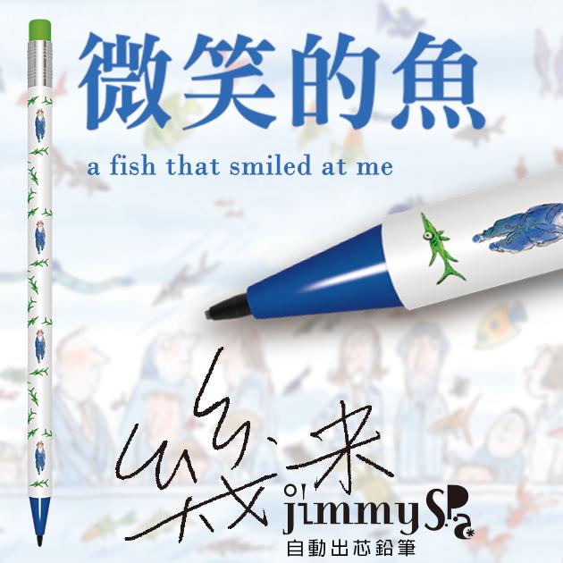 幾米JIMMY 微笑的魚 自動出芯鉛筆系列 3