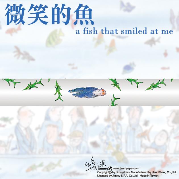 幾米JIMMY 微笑的魚 自動出芯鉛筆系列 4