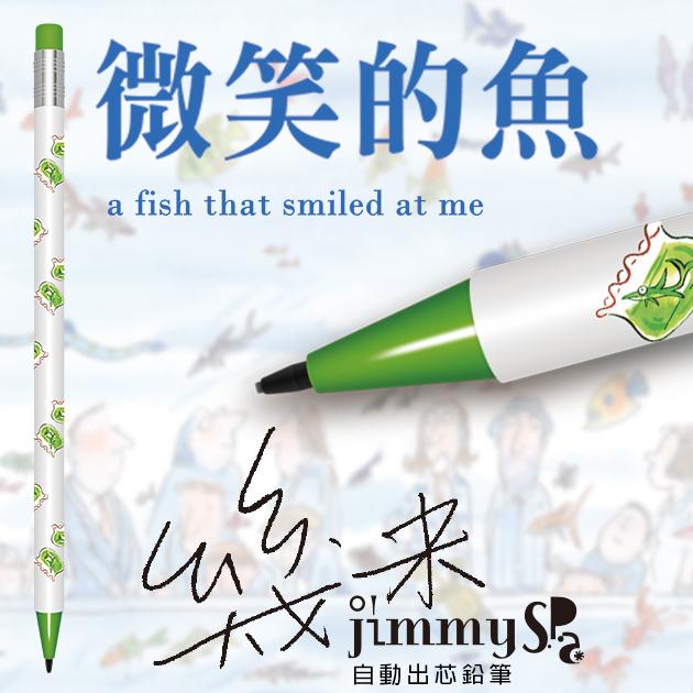 幾米JIMMY 微笑的魚 自動出芯鉛筆系列 5