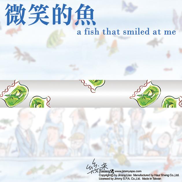 幾米JIMMY 微笑的魚 自動出芯鉛筆系列 6