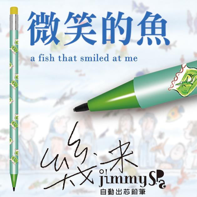 幾米JIMMY 微笑的魚 自動出芯鉛筆系列 7