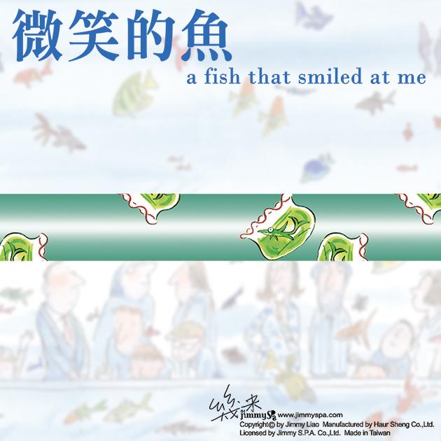 幾米JIMMY 微笑的魚 自動出芯鉛筆系列 8